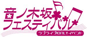 音ノ木坂フェスティバル